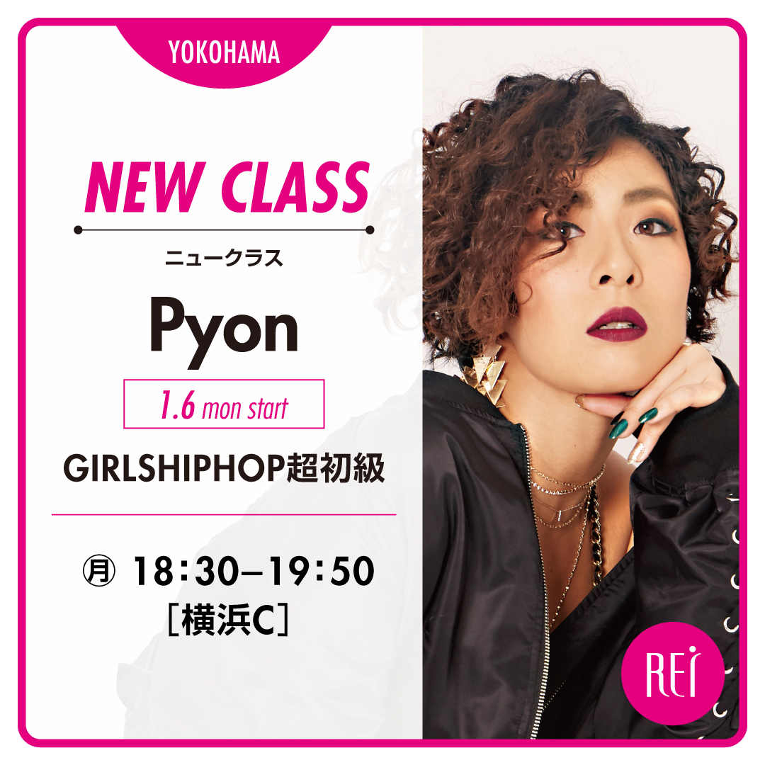 〈Rei横浜校〉 【Pyon】GIRLS HIPHOP超初級 1/6start!!<