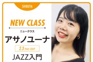 記事「〈Rei渋谷校〉【アサノユーナ】JAZZ入門 2/3start!!」の画像