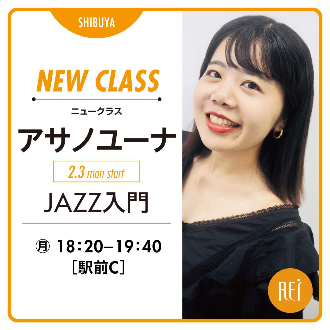 〈Rei渋谷校〉【アサノユーナ】JAZZ入門 2/3start!!<