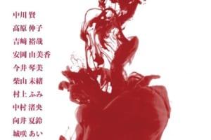 記事「Dance Company Lasta 本公演 3部作 第二弾!【ナラク】開催!!」の画像