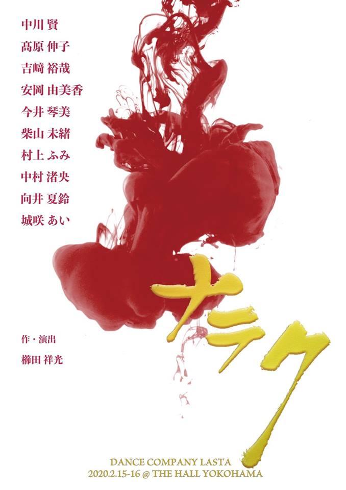 Dance Company Lasta 本公演 3部作 第二弾!【ナラク】開催!!