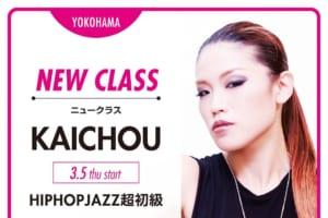 記事「あの渋谷で大人気だった、KAICHOUのレッスンがRei横浜校で復活!!〈Rei横浜校〉HIPHOPJAZZ超初級 3/5start!!」の画像