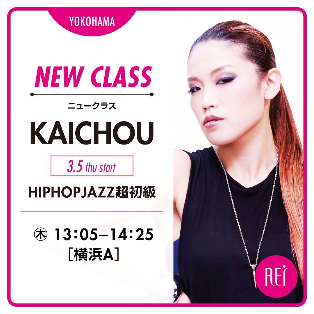 あの渋谷で大人気だった、KAICHOUのレッスンがRei横浜校で復活!!〈Rei横浜校〉HIPHOPJAZZ超初級 3/5start!!