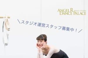 記事「【採用情報】バレエスタジオAngel R Dance Palace運営スタッフ募集!」の画像