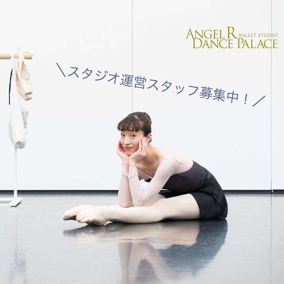 【採用情報】バレエスタジオAngel R Dance Palace運営スタッフ募集!