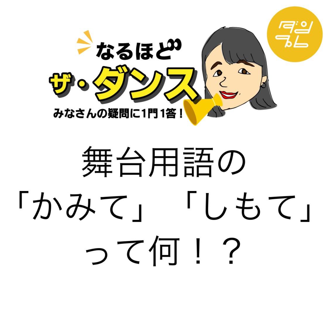 記事「なるほど ザ・ダンス① 舞台用語の「かみて」「しもて」って何?」の画像