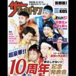 【ワークスキッズ】10周年記念発表会「ザ・チョウドテン」メインビジュアル公開!チケット販売中!!