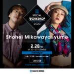 【Shohei Mikawaya+yume】Freestyleワークショップ開催!!