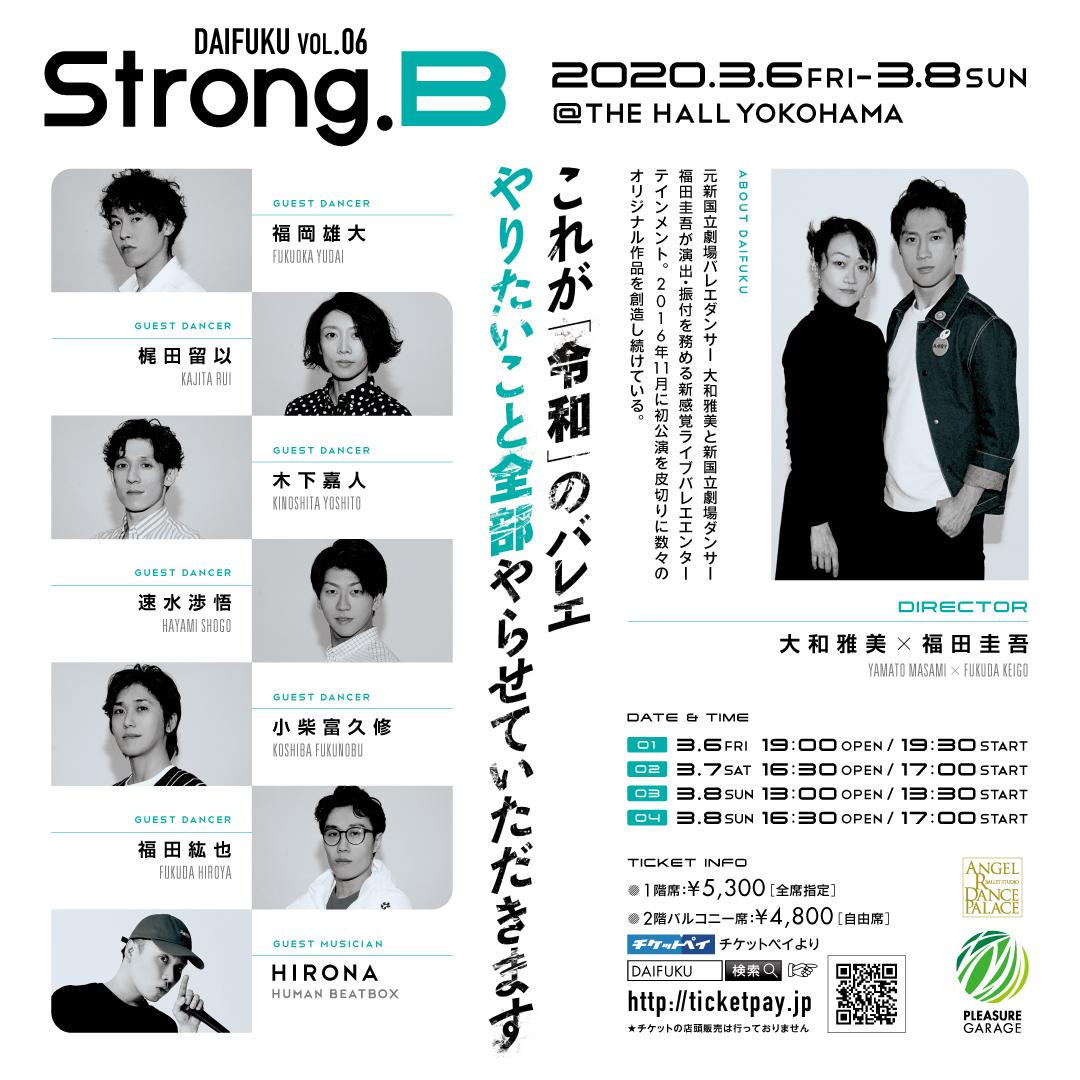 DAIFUKU vol.6「Strong.B」リハーサル映像&プログラム公開!