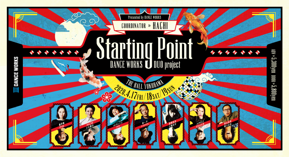 "DANCE WORKS DUO project ""Starting Point"" 開催決定"