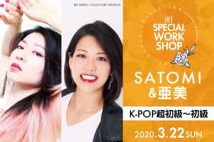 記事「【SATOMI×亜美】K-POP(超初級~初級)WORKSHOP開催」の画像