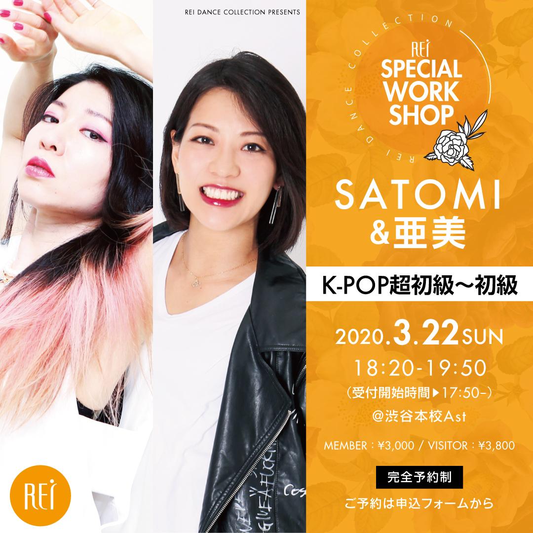 【SATOMI×亜美】K-POP(超初級~初級)ワークショップ開催