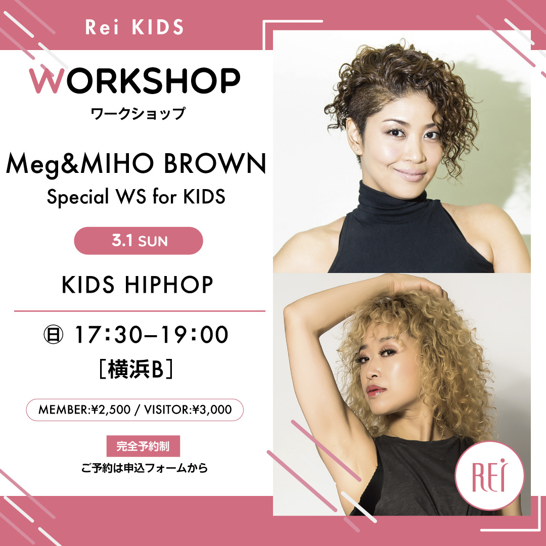 【Meg&MIHO BROWN】KIDS HIPHOPワークショップ開催!!<