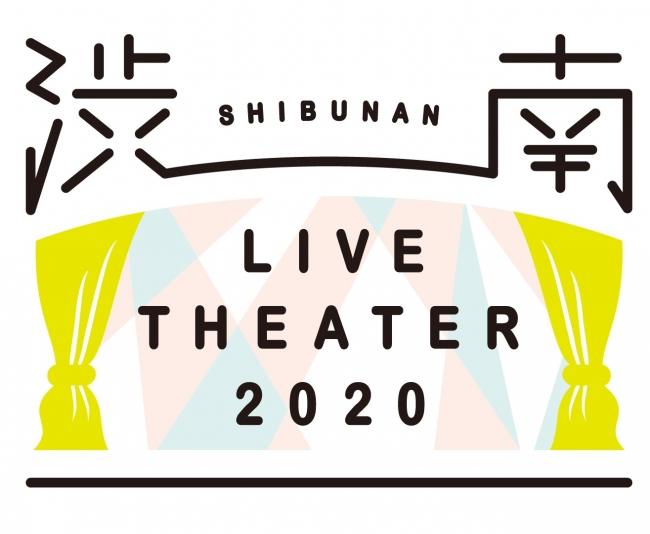 Rei Dance Collectionからも出演!?映画上映とライブステージの融合イベント「渋南LIVE THEATER 2020」渋谷ストリームで開催!