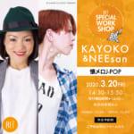 【KAYOKO×NEEsan】懐メロJ-POPワークショップ開催
