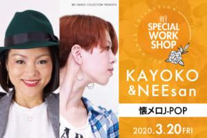 記事「【KAYOKO×NEEsan】懐メロJ-POP Workshop開催」の画像