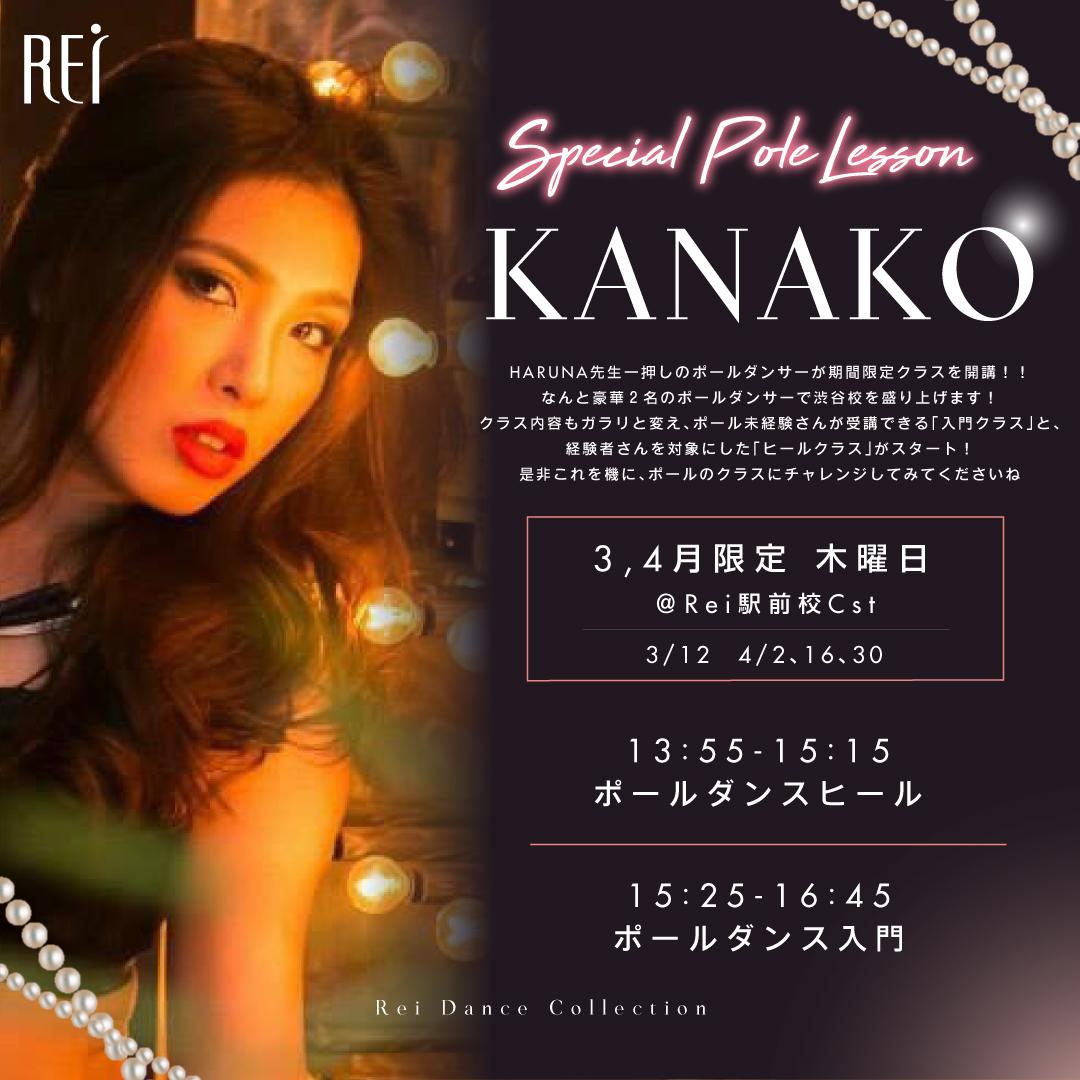 Rei渋谷校にて、ポールダンサー【KANAKO】による期間限定クラス開講決定!