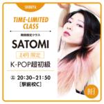 2020年3,4月期間限定!! 【SATOMI】K-POP超初級クラス開講!