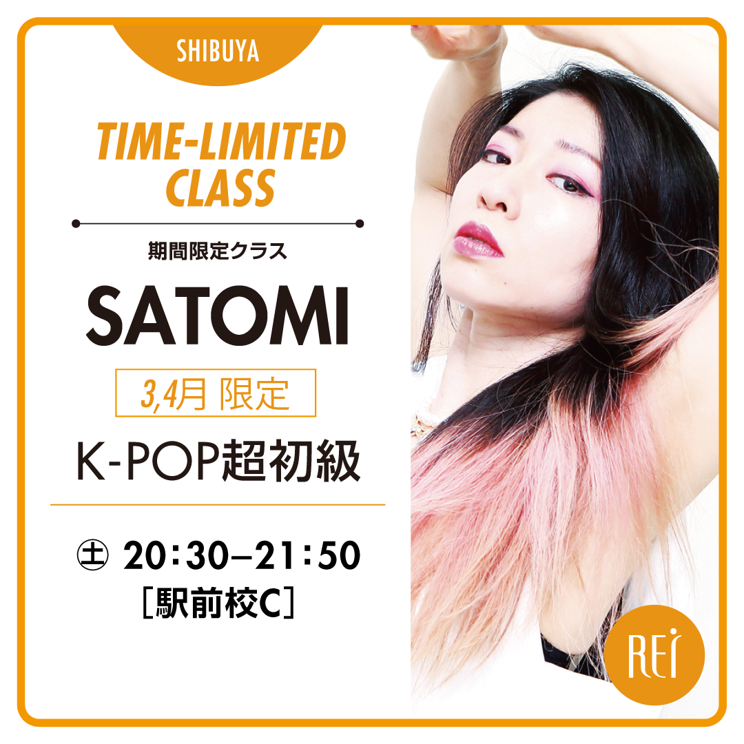 2020年3,4月期間限定!! 【SATOMI】K-POP超初級クラス開講!<