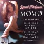 Rei横浜校にて、ポールダンサー【MOMO】による期間限定クラス開講決定!