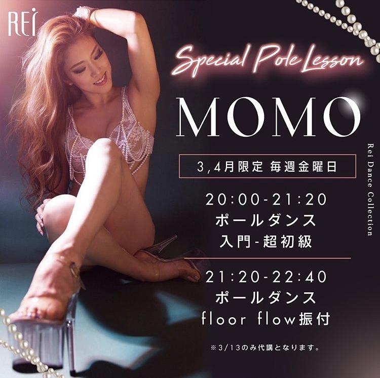 Rei横浜校にて、ポールダンサー【MOMO】による期間限定クラス開講決定!<