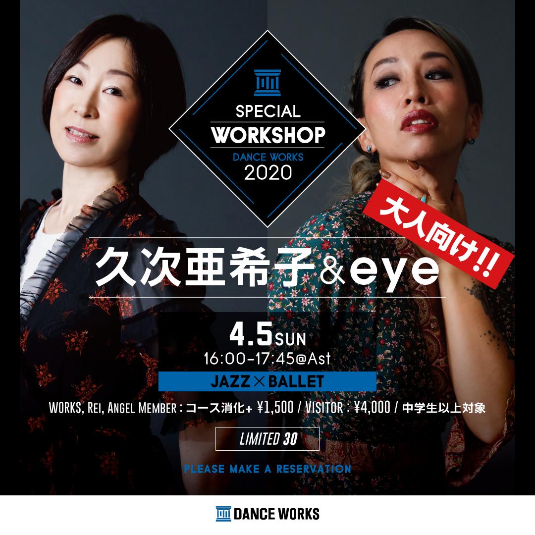 【久次亜希子×eye】JAZZ&BALLETコラボ強化レッスン開催!<