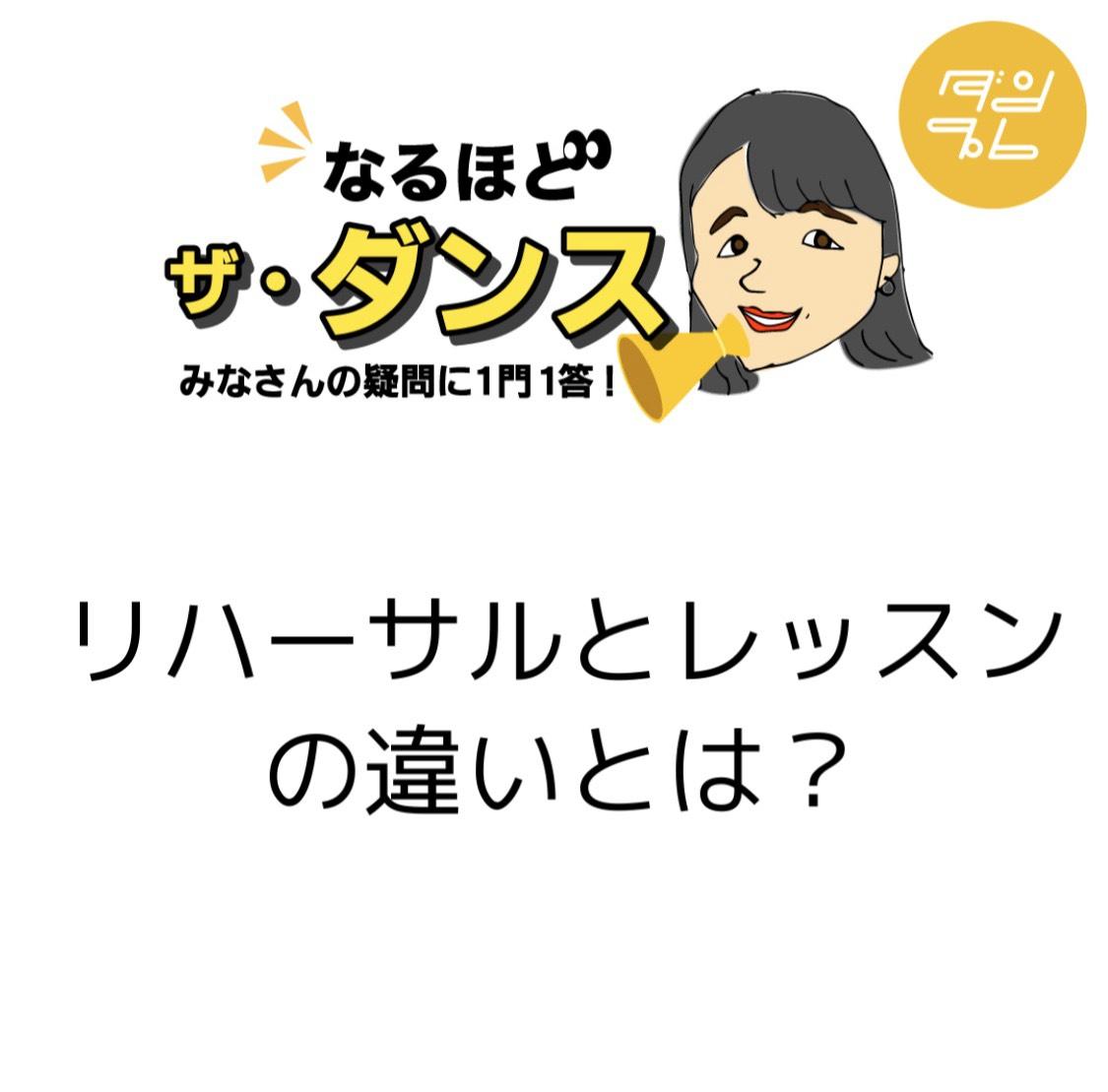 記事「なるほど ザ・ダンス ④ リハーサルとレッスンの違いとは?」の画像