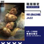DANCE WORKS【4〜7月期間限定クラス】 ゆきの人徳NAGOMI美虹/JAZZ 4/5start!!