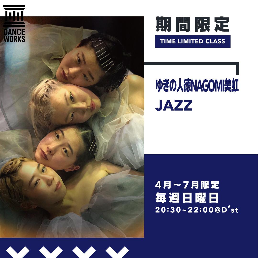 記事「DANCE WORKS【4〜7月期間限定クラス】 ゆきの人徳NAGOMI美虹/JAZZ 4/5start!!」の画像