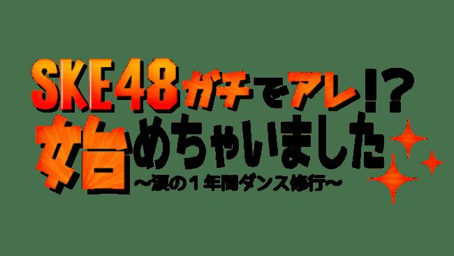 SKE48の6名が本気でダンスを練習し、1年後の大会への出場、そして優勝を目指す!「SKE48ガチでアレ!?始めちゃいました~涙の1年間ダンス修行~」 2020年4月17日より放送開始