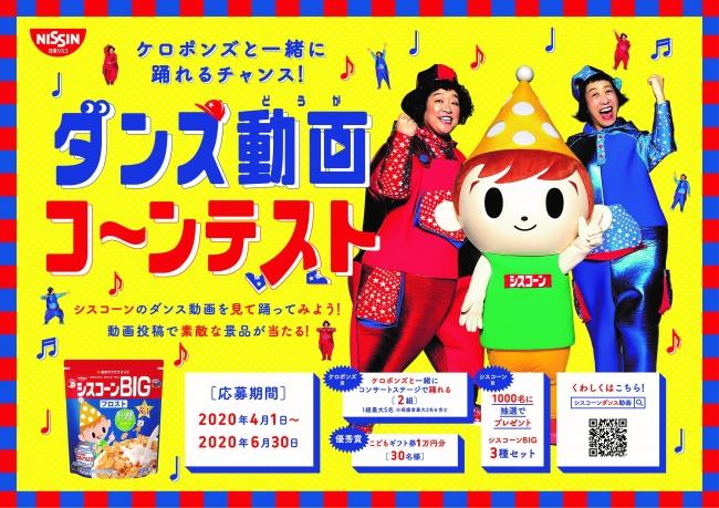コーンフレークの国内No.1ブランド 「シスコーン」が「シスコーン ダンス動画コ~ンテスト」を開催!