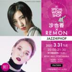 【沙也香×REMON】JAZZ HIPHOP ワークショップ開催