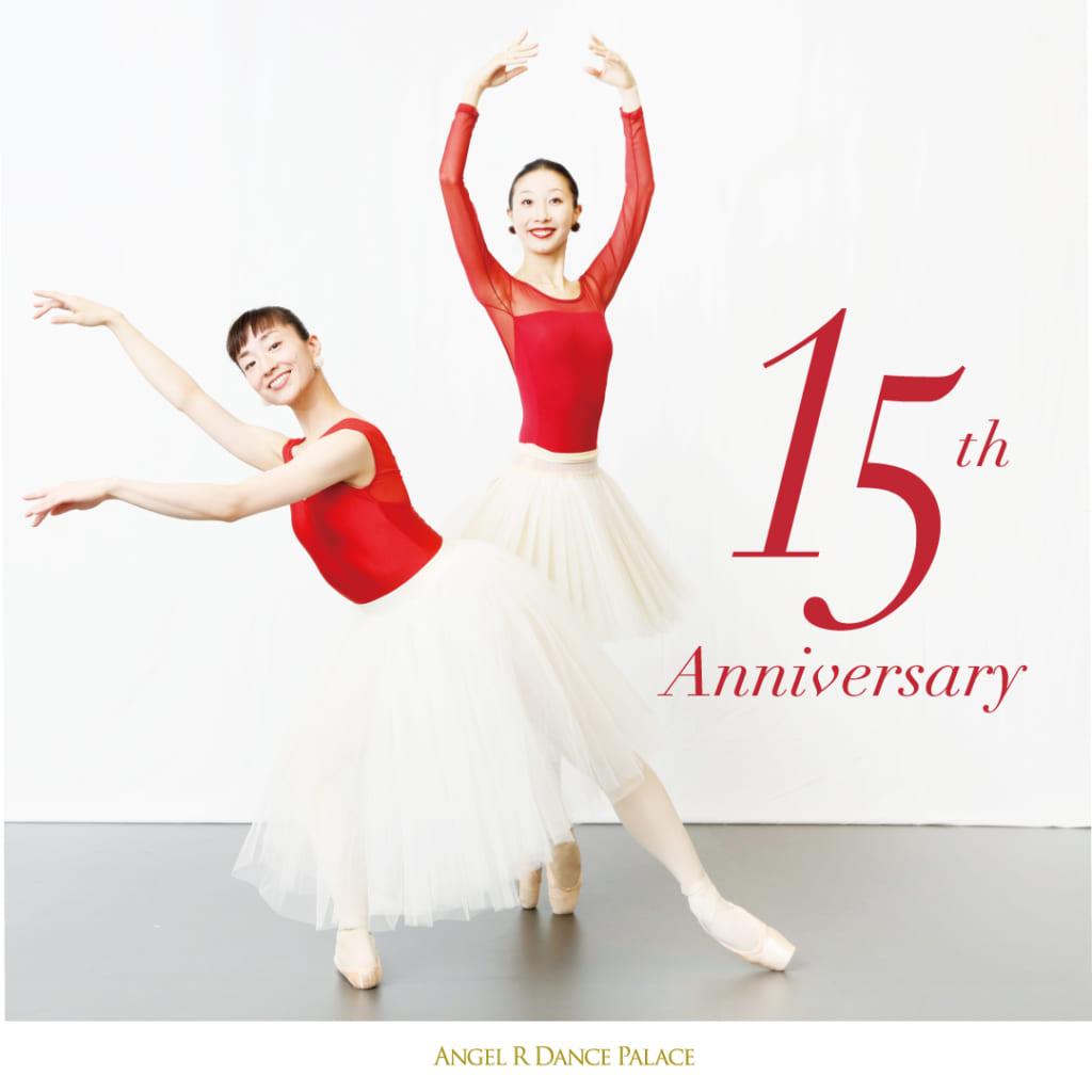 記事「スタジオ選びの参考にしたい!大人のためのバレエスタジオAngel Rの15年間!」の画像