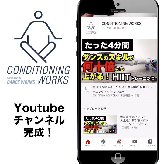 ConditioningWorksにて≪YouTube企画≫ 新企画スタート!