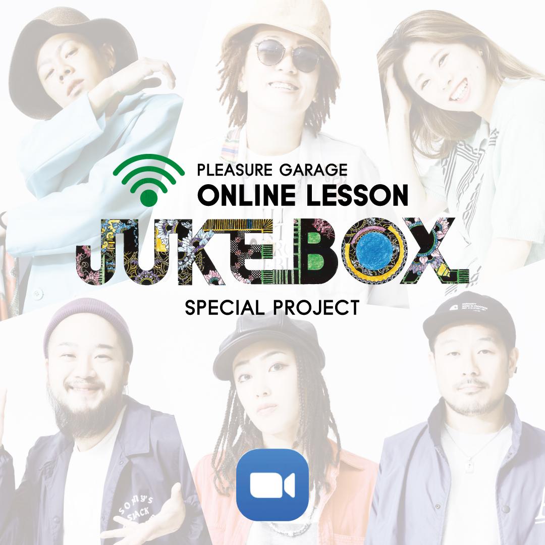 DANCEWORKSにて開催決定!《ONE DAY LESSON》JUKE BOX企画 ONLINE LESSON_4/22(水)-4/24(金)開催