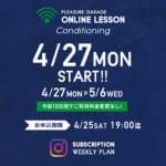 【募集中】《CONDITIONING》 WEEKLY ONLINE LESSON for 10 days[4/27〜5/6]