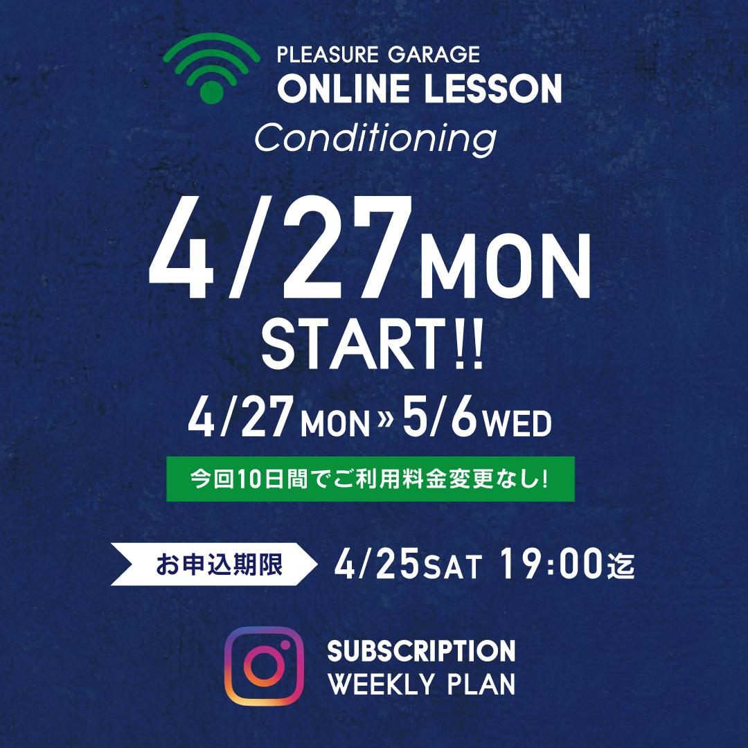 【終了しました】《CONDITIONING》 WEEKLY ONLINE LESSON for 10 days</br>[4/27〜5/6]