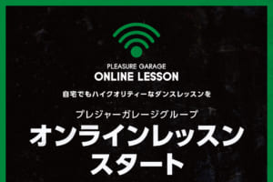 記事「Pleasure Garage Group Online Service Start!!!!」の画像
