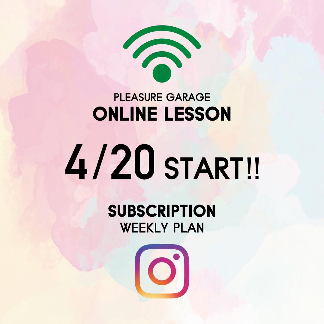 【終了しました】4/20〜4/26 WEEKLY ONLINE LESSON [PLEASURE GARAGE ONLINE SERVICE]