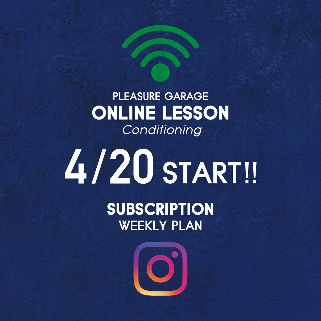 【終了しました】4/20〜4/26 《CONDITIONING》 WEEKLY ONLINE LESSON [PLEASURE GARAGE ONLINE SERVICE]