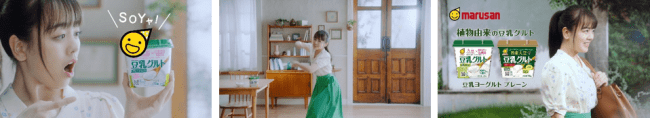 イメージキャラクター伊原六花さん出演WEB動画 「豆乳/豆乳グルトダンス」編、「鮮度みそだから」編が 4月13日(月)よりYouTubeにて広告配信開始!