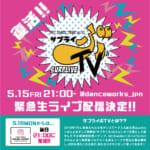 ダンサーが繰り広げる話題のトークショーが復活!〜サプライぶTV 生配信決定!