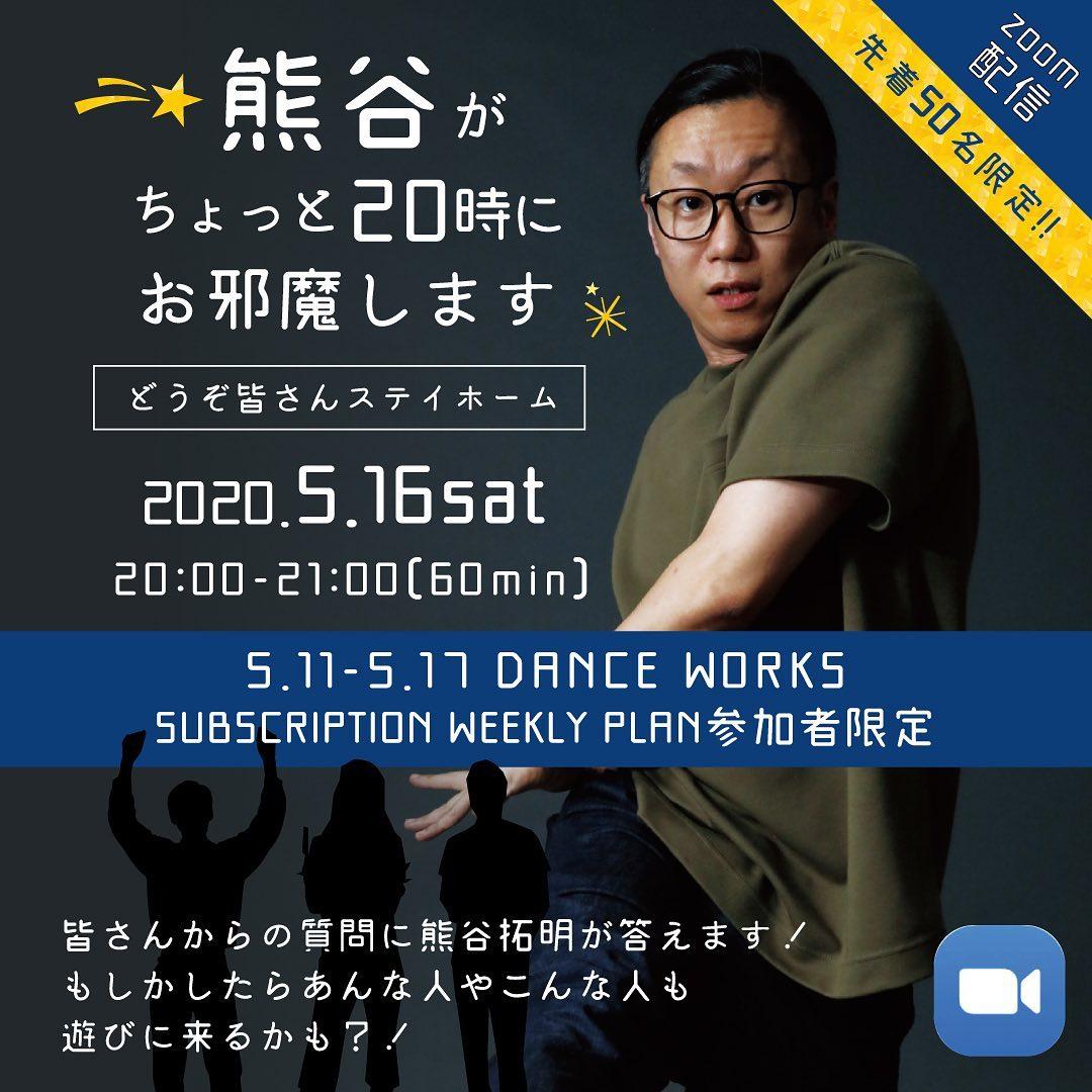 【WEEKLY参加者限定】 熊谷がちょっと20時にお邪魔します 〜どうぞ皆さんSTAY HOME〜<