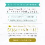 【無料体験】オンラインレッスンをInstagram Liveで体験しよう!