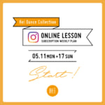 【募集中】WEEKLY LESSON by Rei【5/11〜5/17】