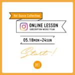【途中参加可!】WEEKLY LESSON by Rei【5/18-5/24】