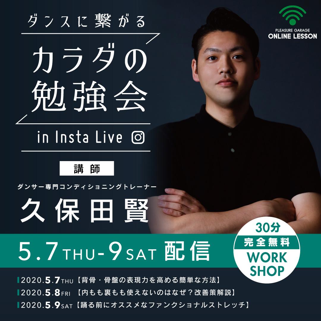【無料インスタライブ!】「ダンスに繋がるカラダの勉強会」限定3日間!!