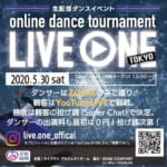 """日本初の生配信ダンストーナメントが開催される!~ウィズコロナの新たなイベントフォーマット~【online dance tournament """"LIVE ONE""""】"""