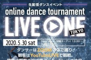 """記事「日本初の生配信ダンストーナメントが開催される!~ウィズコロナの新たなイベントフォーマット~【online dance tournament """"LIVE ONE""""】」の画像"""
