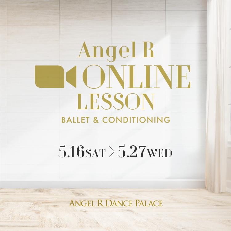 [Angel R Dance Palace] オンラインバレエレッスンがパワーアップして5/16から開講決定!